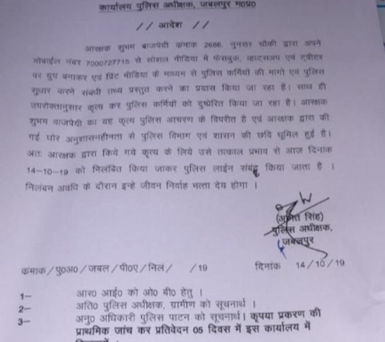 PunjabKesari, Madhya Pradesh News, Jabalpur News, Police Constable, Police Department, Facebook, Social Media, SP Amit Singh, Suspend, Police demand, Kamal Nath Government