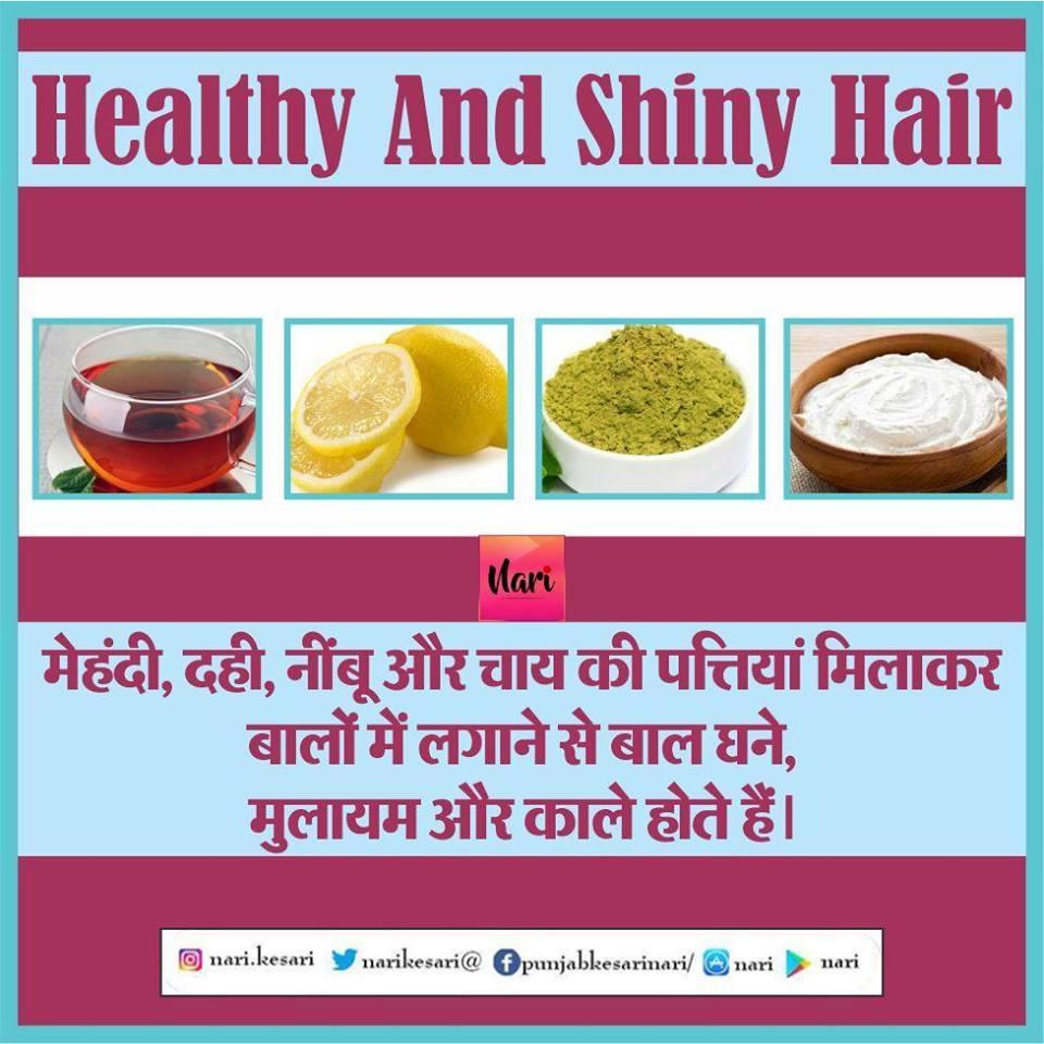 PunjabKesari, Homamade hair Pack Image