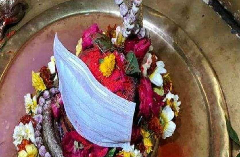 PunjabKesari, Corona virus, Corona, Shivlinga Wear Mask in Kashi, Lord Shiva, पहलादेश्वर महादेव मंदिर, Pahladeshwar Mahadev Temple, Dharmik Sthal, Religious Place in india, Hindu Tirth Sthal