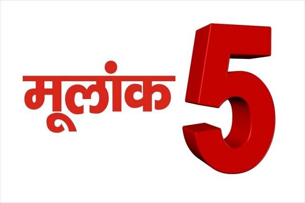 PunjabKesari  Radix 5 2019