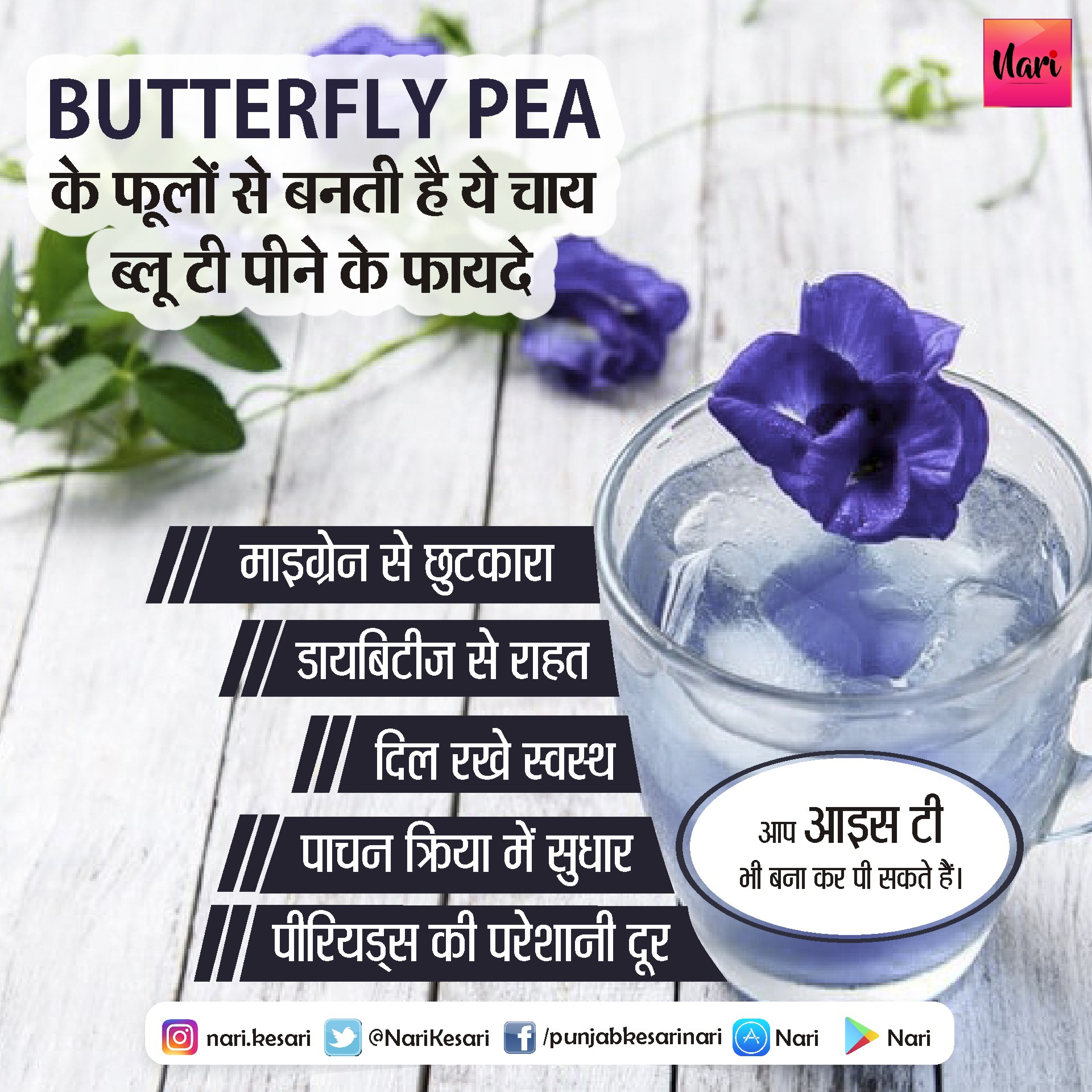 PunjabKesari, Blue Tea Benefits, Nari