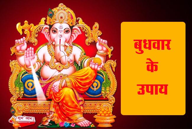 PunjabKesari, Wednesday Special, Wednesday Upay, Lord Ganesha, Lord Ganesha Upay, Sri Ganesh, Sri Ganesh Upay, Wednesday Upay in hindi, Jyotish Shastra, Jyotish Gyan, Jyotish Upay in hindi