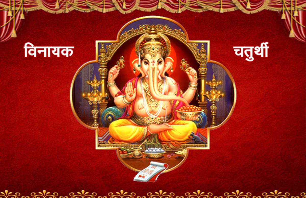 PunjabKesari, विनायक चतुर्थी, Vinayak Chaturthi