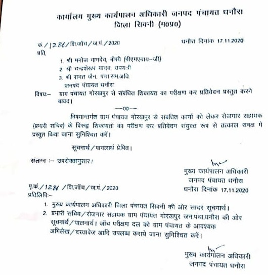 PunjabKesari, Government Housing Scheme, Prime Minister Housing Scheme, BJP, Panchayat Secretary, Corruption, Seoni, Madhya Pradesh