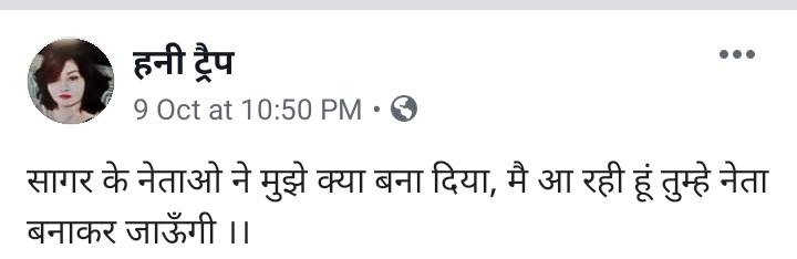PunjabKesari, Madhya Pradesh News, Bhopal News, Honey Trap case, Facebook account, viral video, sex racket, police
