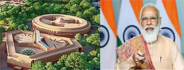 on 10 december pm modi will lay the foundation stone of a new parliament
