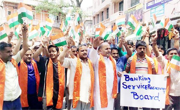 bjym protest against jk bank in jammu