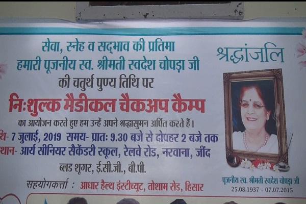 PunjabKesari, narwana