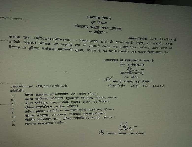 PunjabKesari, Madhya Pardesh Hindi News, Bhopal Hindi News, Bhopal Hindi Samachar, CM Kamalnath, Security, SP Ajay Pandey