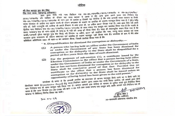 PunjabKesari, Lok sabha, Election, Nomination