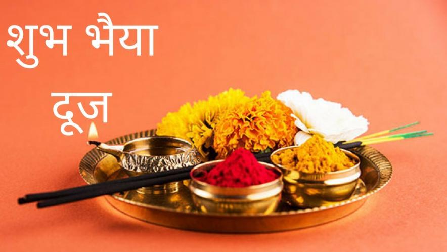 PunjabKesari, Bhai Dooj 2020, bhaiya dooj 2020 date, bhai dooj story, how to celebrate bhai dooj, Bhai Dooj Muhurat, Bhai Dooj Shubh Muhurat, Bhai dooj Diwali parv, Dharm, Punjab kesari