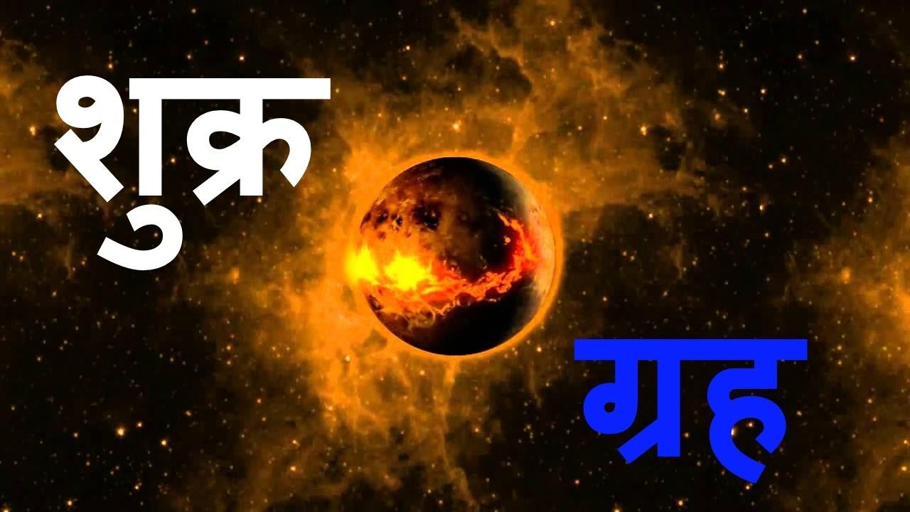 PunjabKesari, Shukar Grah, Shukar Grah Image, शुक्र ग्रह, Venus Planet,Venus Planet Image