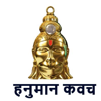 PunjabKesari, Hanuman Kavcha, Hanuman Kavcha Mantra