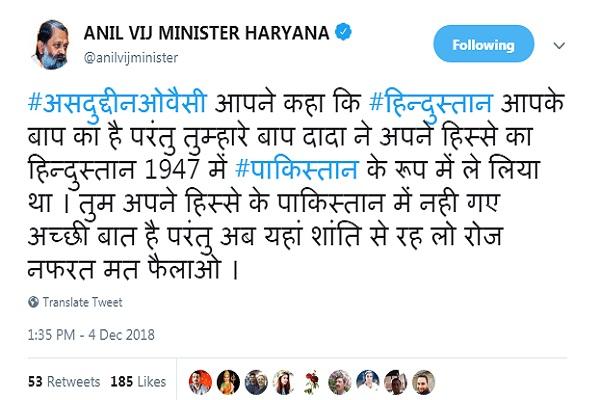 PunjabKesari, haryana news, anil vij, anil vij tweet