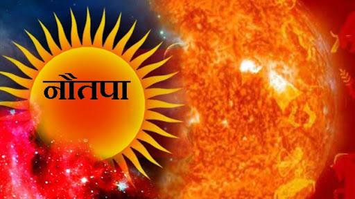 PunjabKesari, Nautapa, Surya, Surya Dev, Rohini Nakshtra, सूर्य, रोहिणी नक्षत्र, Jyotish Gyan, Jyotish Shastra, Astrology, Prediction