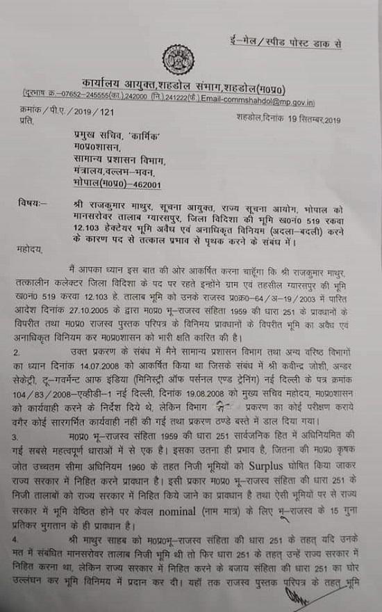 PunjabKesari, Information Commissioner RK Mathur, Divisional Commissioner RK Prajapati, Complaint letter, CM Kamal Nath, Corruption, Bhopal, Shahdol, Madhya Pradesh News