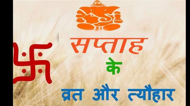 PunjabKesari, Fast and Festival,  22th November From 28th November, Hindu Vrat Upvaas, Vrat Katha In Hindi, Hindu Vrat Tyohar, Vrat This Year Calender Festivals This Year Calender, हिन्दू त्यौहार