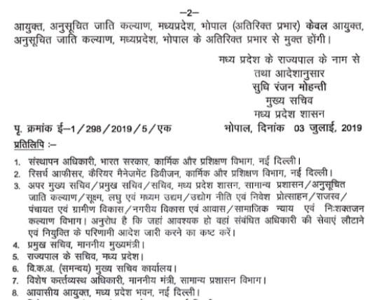 PunjabKesari, Madhya Pradesh, Punjab Kesari, Bhopal, Transfer posting, kamalnath GOVT