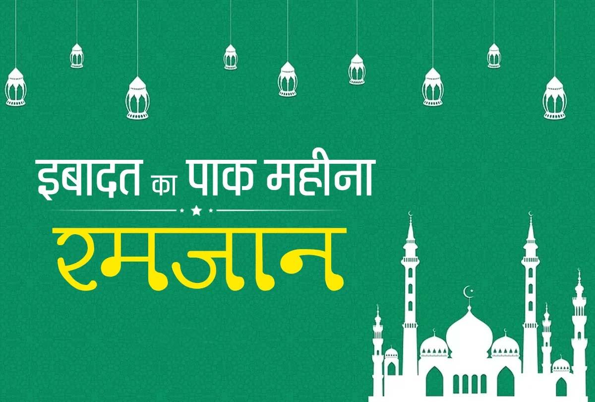 PunjabKesari, Ramadan 2020, Ramadan, रमज़ान, रमज़ान 2020, इस्लाम, इस्लामिक धर्म, Islam, Islam Festival, Fast and Festival, Punjab Kesari, Dharm