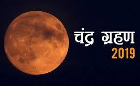 PunjabKesari, kundli tv, lunar eclipse, चंद्र ग्रहण