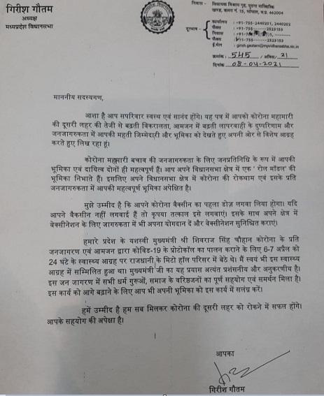 PunjabKesari, Madhya Pradesh, Corona, BHOPAL, Vidhansabha Speaker, Kamalnath, Shivraj