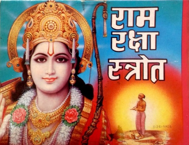 PunjabKesari, Ram Raksha Stotra, राम रक्षा स्तोत्र