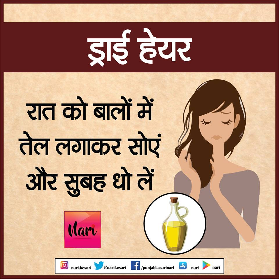 PunjabKesari, Dry Hair Problem