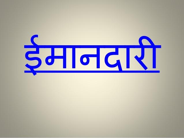 PunjabKesari, Motivational Concept in hindi, Motivational Concept, Inspirational Theme, Inspirational Concept, Punjab Kesari, Dharm, ईमानदारी, कर्तव्यपरायण, Honesty, dutifu