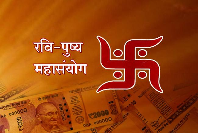 Diwali 2020, Diwal, Diwali in india,  07th November Pushya Nakshatra Yog, Pushya Nakshatra, Pushya Nakshatra Yog, Ravi Pushya Yog, Pushya Nakshatra, Shubh Muhurat, Shubh Muhurat For Shopping, Auspicious Pushya Nakshatra  Yog, Jyotish Gyan, Jyotish Shastra