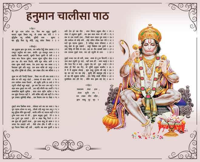 PunjabKesari, Hanuman Chalisa, हनुमान चालीसा, Mantra to Avoid Bad Dreams