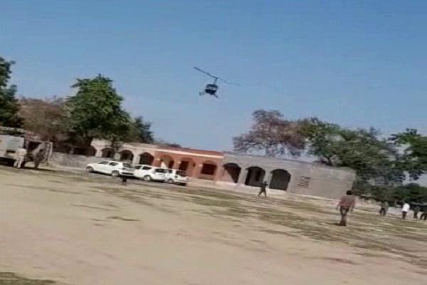PunjabKesari, helicopter