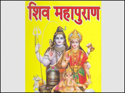 PunjabKesari,  शिव महापुराण, Shiv Mahapurana