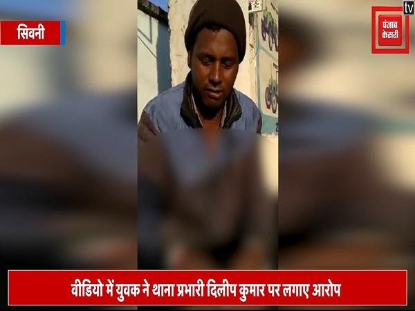 PunjabKesari, Madhya Pradesh, Seoni, Kanhiwara police station, video viral, poison eating video, police station in-charge, police