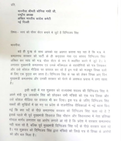 PunjabKesari, Digvijay Singh, Congress, Umang Singar, CM Kamal Nath, Simhastha Scam, Vyapam Scam, Sonia Gandhi, Letter Viral, Bhopal News, Madhya Pradesh News