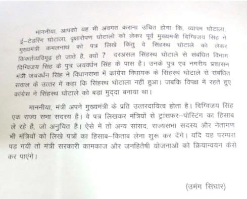 PunjabKesari,Digvijay Singh, Congress, Umang Singar, CM Kamal Nath, Simhastha Scam, Vyapam Scam, Sonia Gandhi, Letter Viral, Bhopal News, Madhya Pradesh News