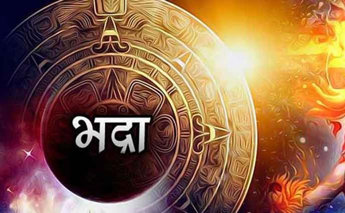 PunjabKesari, Bhadra, Bhadra inauspicious, Raksha Bandhan, Raksha Bandhan 2020, रक्षा बंधन, राखी, राखी 2020, Hindu Vrat or tyohar, Dharmik katha, Religious Katha in hindi, Punjab Kesari