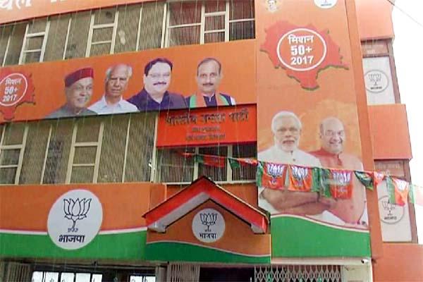 PunjabKesari, BJP Office Image