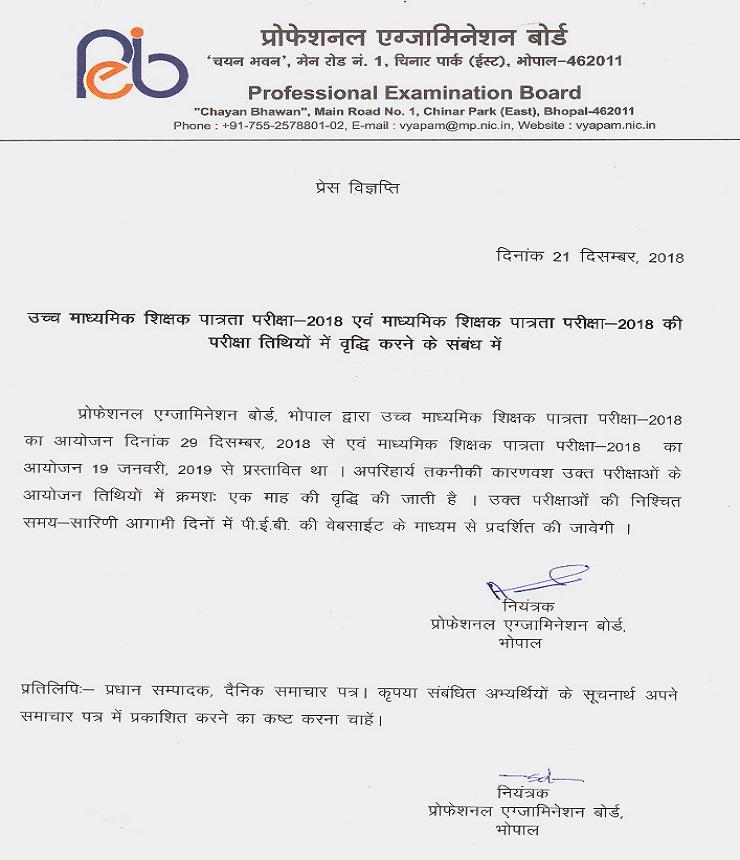 PunjabKesari,Madhya Pardesh Hindi News, Bhopal Hindi News,Bhopal Hindi Samachar, PEB, VYAPAM, Congress