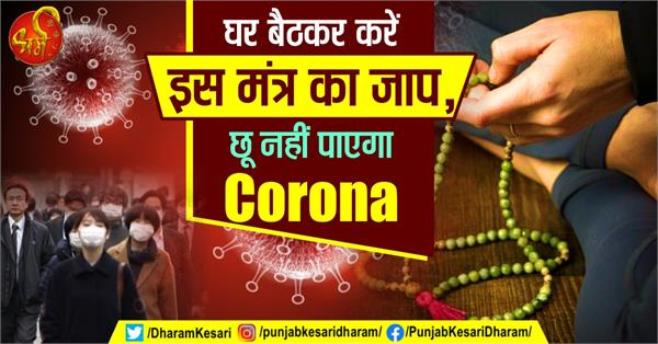 get positive energy in lockdown period by chanting these mantra