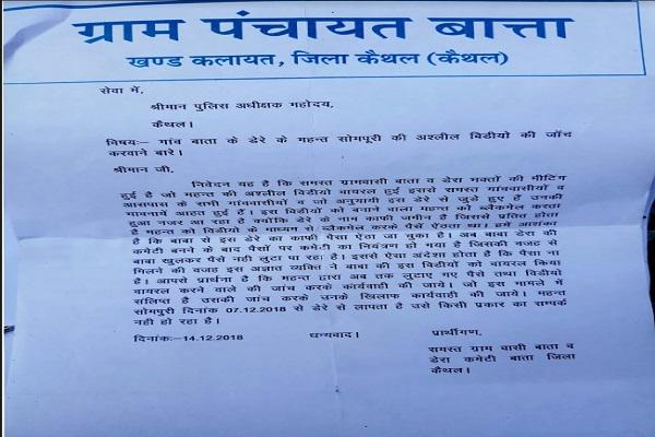 PunjabKesari, Baba Sompuri, Porn Video, Devotee, Ayyaasi