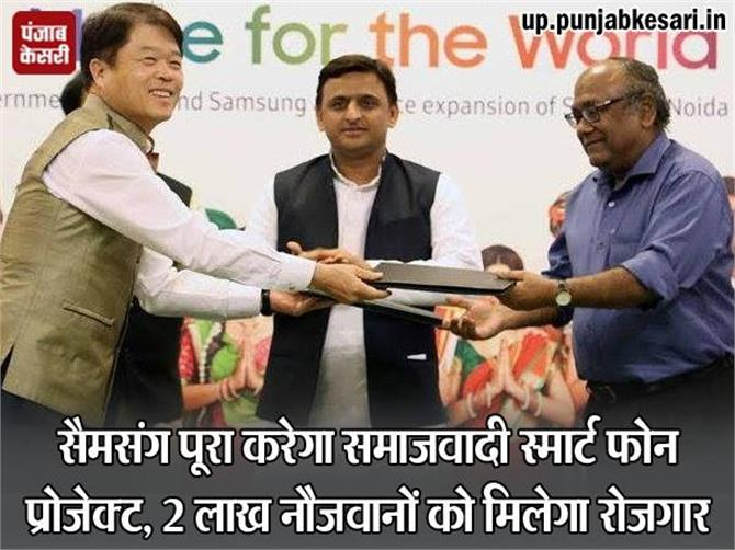 samsung smart phone project in up