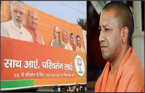 bjp        s poster and propaganda aside from the yogi