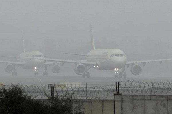 fog effects flight