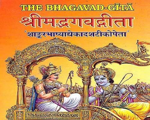 bhagwad gita sri krishna