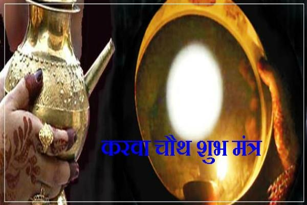 before karwa chauth fast chant this mantra