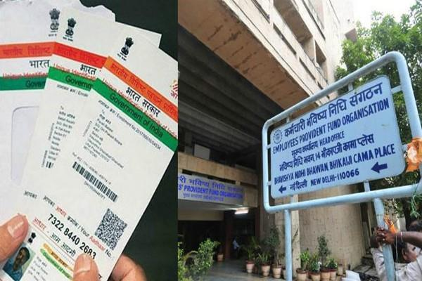 new online facility to connect uan to aadhaar