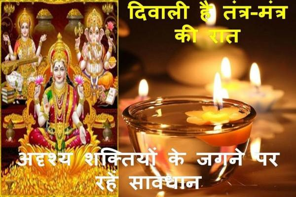 on diwali beware of tantra mantra and invisible powers