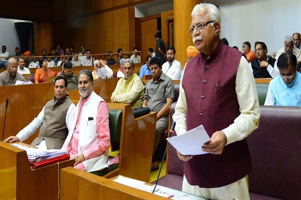 haryana assembly session