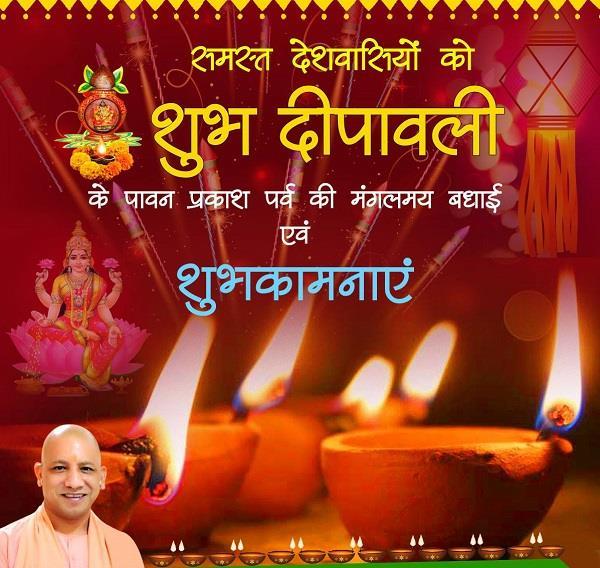 naik and yogi congratulated diwali for diwali celebrations