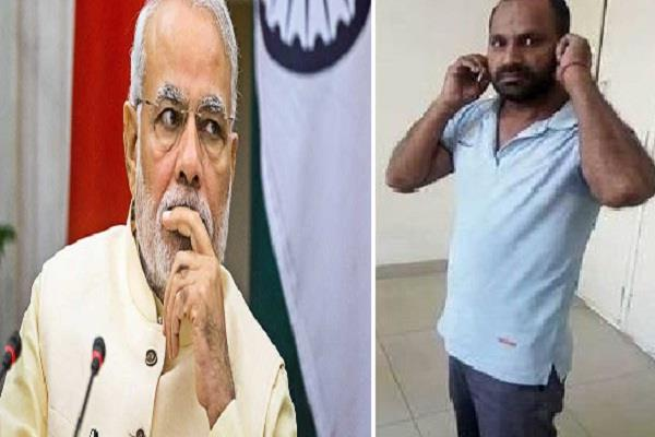 accused arrested abusive comment against pm modi